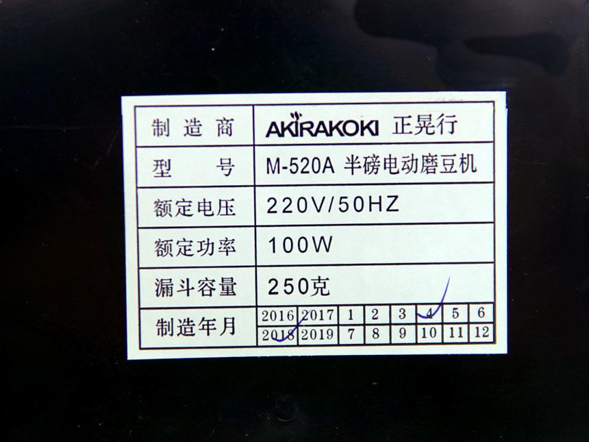 Máy xay cà phê Akira M520A (Đỏ, Đen) 12